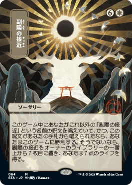 01 Approach of the Second Sun Japanese Mystical Archive Cards