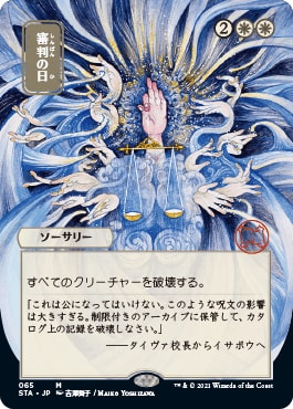 02 Day of Judgment Japanese Mystical Archive