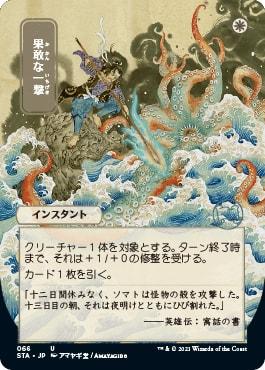 03 Defiant Strike