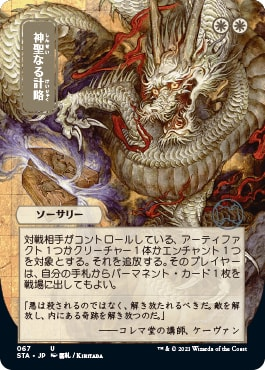 04 Divine Gambit Japanese Mystical Archive
