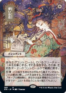 05 Ephemerate Japanese Alt Art