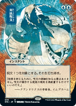 15 Counterspell Japanese Mystical Archive