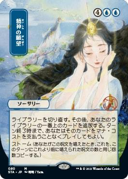 17 Mind's Desire Mystical Archive Cards