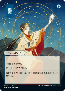 19 Opt Japanese Mystical Archive Cards