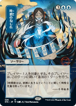 22 Time Warp Japanese Mystical Archive Card List