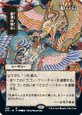 25 Crux of Fate Japanese Alt Art Strixhaven