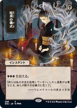 26 Dark Ritual Japanese Mystical Archive