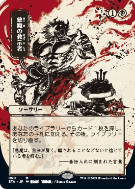 27 Demonic Tutor Japanese Mystical Archive Card List