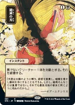 28 Doom Blade Japanese Alt Art Strixhaven