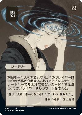 29 Duress Japanese Mystical Archive