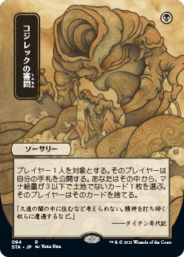 31 Inquisition of Kozilek Japanese Mystical Archive