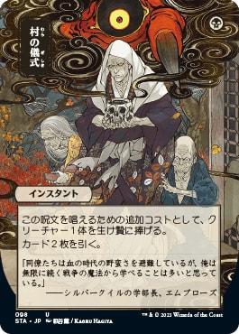 35 Village Rites Japanese Mystical Archive Card List