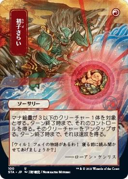 37 Claim the Firstborn Japanese Mystical Archive Card List