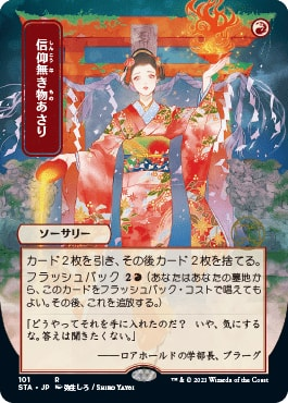 38 Faithless Looting Japanese Alt Art Strixhaven