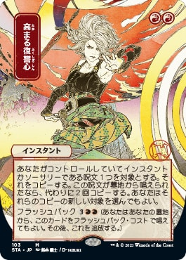 40 Increasing Vengeance Japanese Mystical Archive Card List