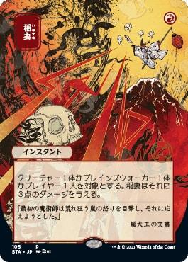 42 Lightning Bolt Japanese Alt Art Strixhaven