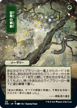 49 Adventurous Impulse Japanese Mystical Archive