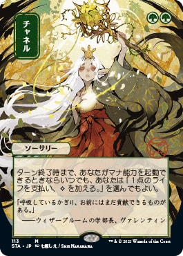 50 Channel Japanese Mystical Archive Cards