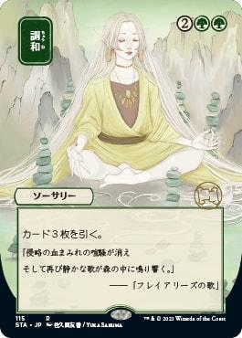 52 Harmonize Japanese Mystical Archive