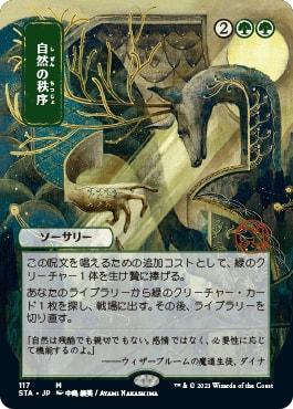 54 Natural Order Japanese Alt Arts
