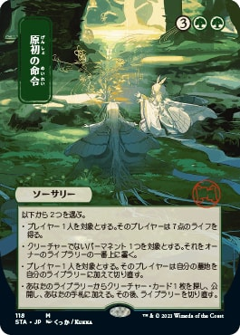 55 Primal Command Japanese Mystical Archive