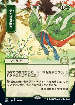 56 Regrowth Japanese Mystical Archive