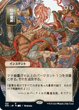 59 Despark Japanese Mystical Archive Cards