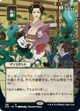 63 Putrefy Japanese Mystical Archive Cards