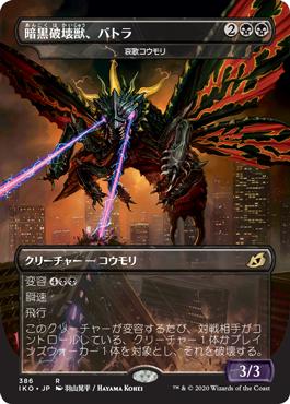 Battra, Dark Destroyer MTG