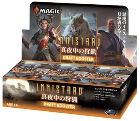 Innistrad The Midnight Hunt Spoilers Draft Box V1