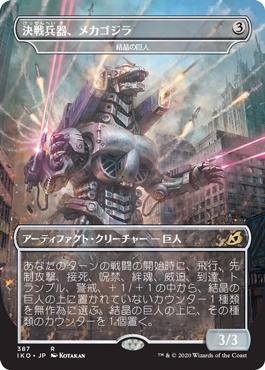 Mechagodzilla, The Weapon MTG Godzilla Cards